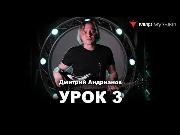 Дмитрий Андрианов. Гитарный урок 3. Вертушки в минорной пентатонике. (FGN).