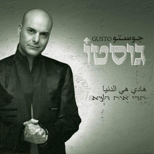Gusto альбом Hadi Aya Dunya