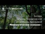Мифологическое сознание. Татьяна Черниговская и Светлана Адоньева