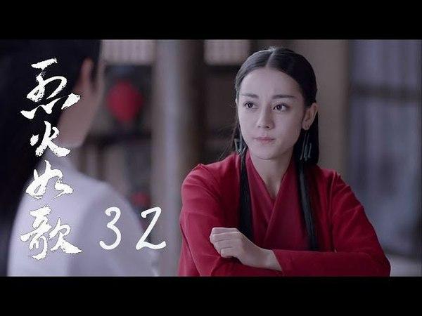 烈火如歌   The Flame's Daughter 32(迪麗熱巴、周渝民、張彬彬等主演)