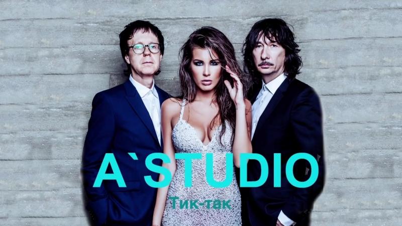 A'Studio - Тик-так (lyric video)... Премьера 18.02.18...🎥🎼