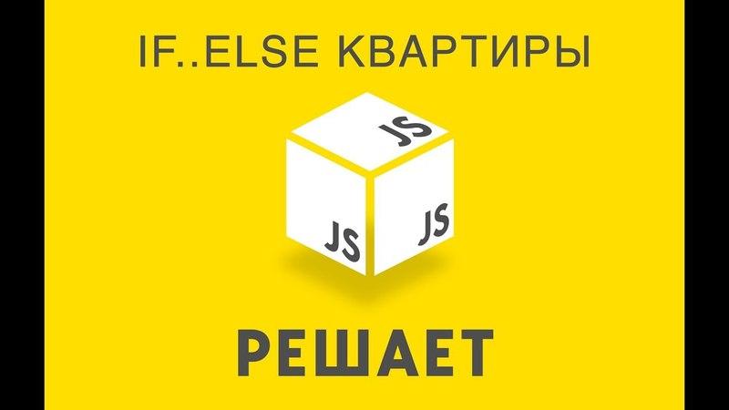 JavaScript решает 9. Квартиры на if..else