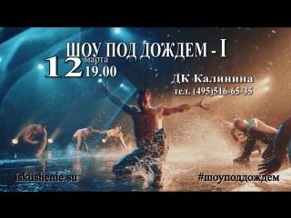 #Шоу под дождем в #Королев'е 12 марта #Искушение