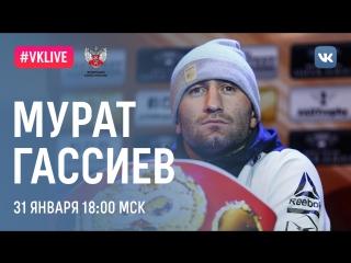 #VKLive Мурат Гассиев, 31 января 18:00 МСК
