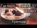 Сыроедческий Краснодар | ГДЕ ПОЕСТЬ ВЕГАНУ и СЫРОЕДУ