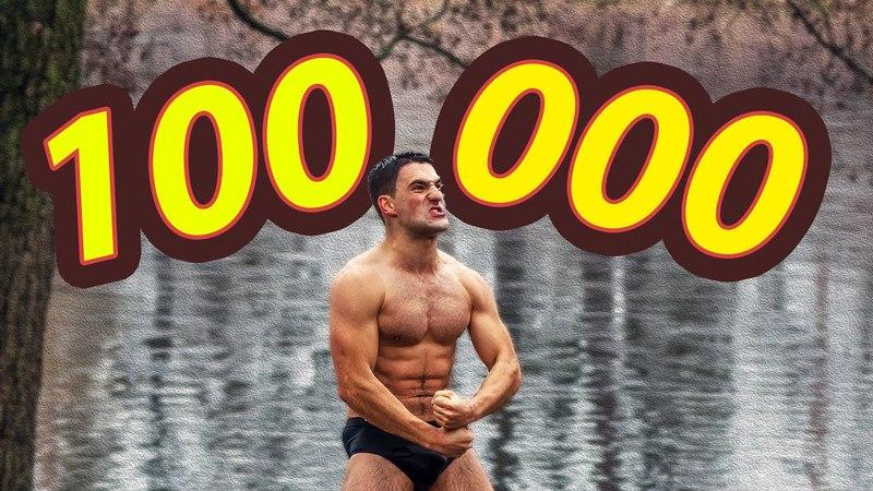Цель - 100 000 Подписчиков Планы На 2018 Год! О ДРУЖБЕ! Тянем Жирок На Турниках! МОТИВАЦИЯ! VLOG