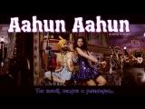 Aahun Aahun ¦ Full Video Song ¦ Love Aaj Kal (рус.суб.)