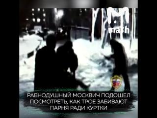В Москве трое преступников избили человека из-за куртки