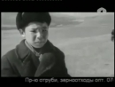 Бакайдын жайыты 1966 кыргыз киносу толугу менен