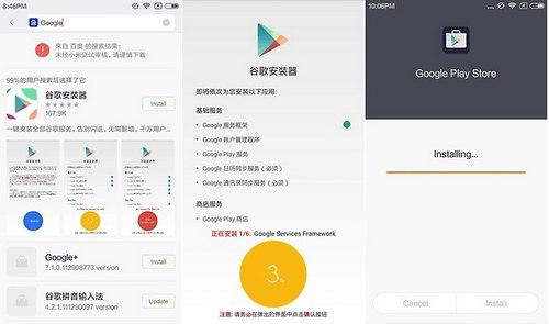 Как установить сервисы Google на Xiaomi | ВКонтакте
