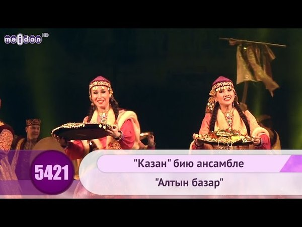 Казан бию ансамбле - Алтын базар   HD 1080p
