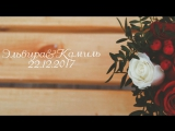 wedding | Elvira&Kamil | by @iefilippova