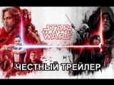 Честный трейлер — «Звёздные войны: Последние джедаи» / Honest Trailers - SW: Ep. VIII [rus]