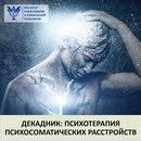 Декадник: психотерапия психосоматических расстройств