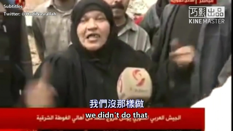 The opposition forces used civilians as human shields 反對派部隊將平民作「人肉盾牌」