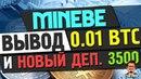 Сервис Minebe Платит Вывожу очередную прибыль 0 01 BTC и Покупаю новый пакет ArturProfit