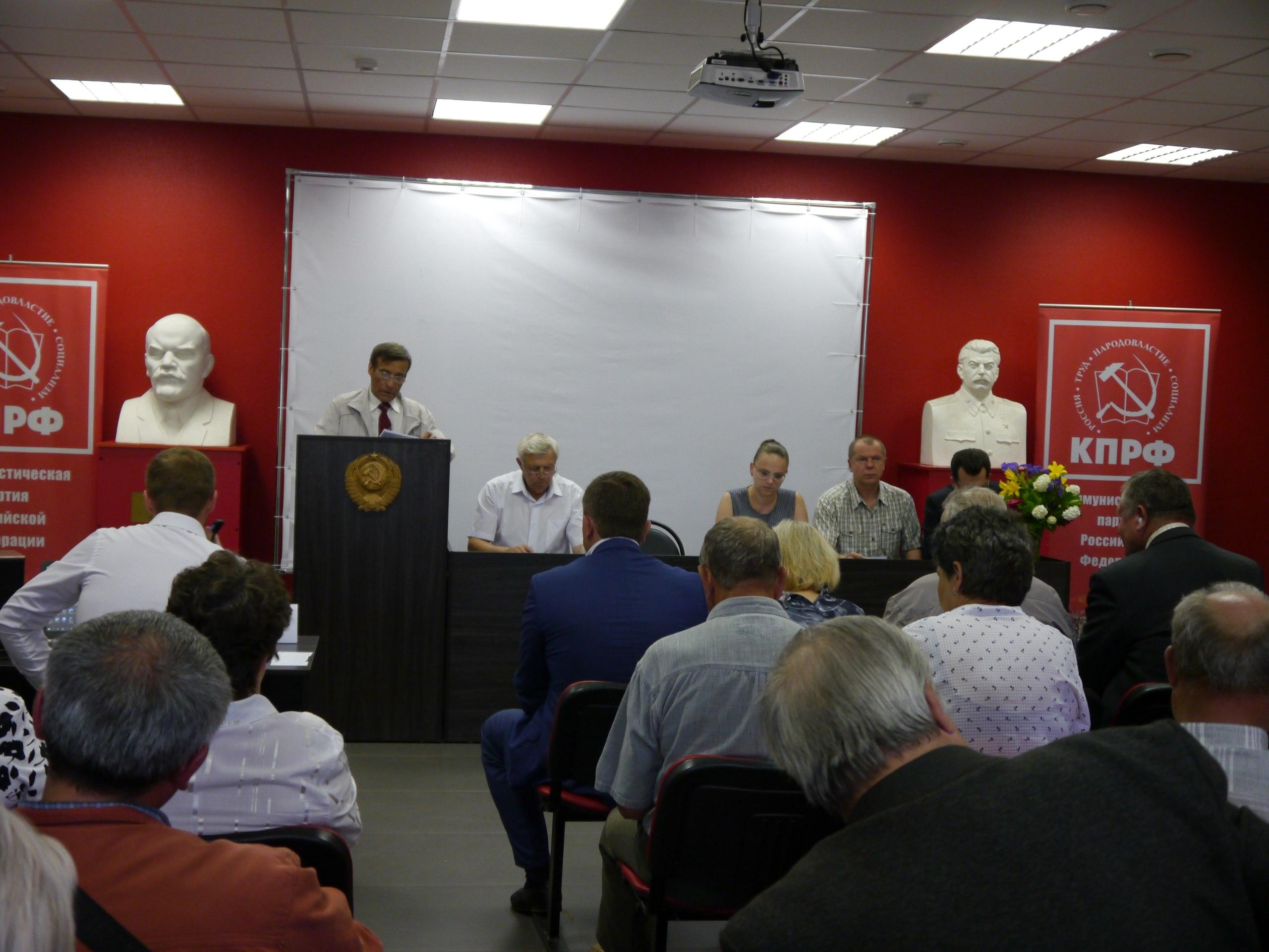 Коммунисты Липецка провели конференцию