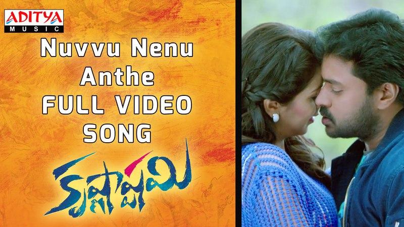 Nuvvu Nenu Anthe Full Video Song    Krishnashtami Full Video Songs