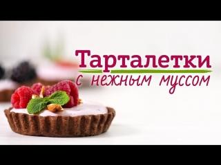 Делаем шоколадные тарталетки с муссом и ягодами Рецепты Bon Appetit