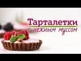 Делаем шоколадные тарталетки с муссом и ягодами [Рецепты Bon Appetit]