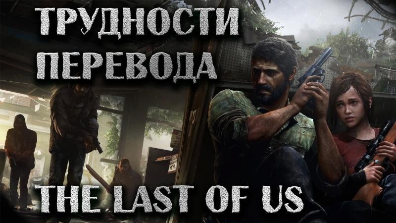 Трудности перевода на примере The Last of Us
