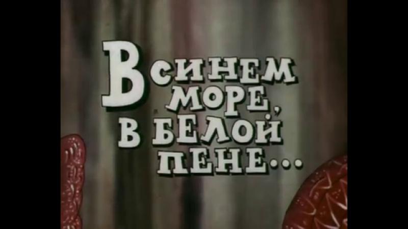 Мультфильм В синем море в белой пене 1984