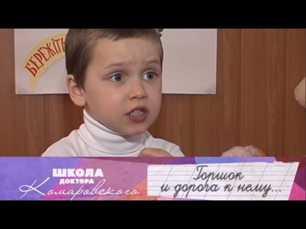 Дорога к горшку - Школа доктора Комаровского