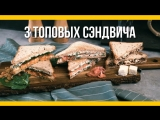 3 топовых сэндвича [Якорь | Мужской канал]