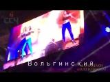 Вольгинский встречай ! Большой концерт 27- го января Сергей Чумаков .