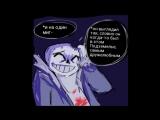 XororTale комикс с озвучкой
