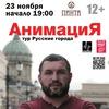 Группа АнимациЯ в Ижевске 23 ноября 2017 г .