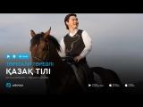 Торегали Тореали - Қазақ тілі 2018