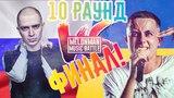 Украинские VS Русские Рэперы - 10 РАУНД РЭП БАТЛОВ - УКРАИНА против РОССИИ