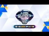 180213 Превью эпизода шоу I Can See Your Voice 5 с Wanna One