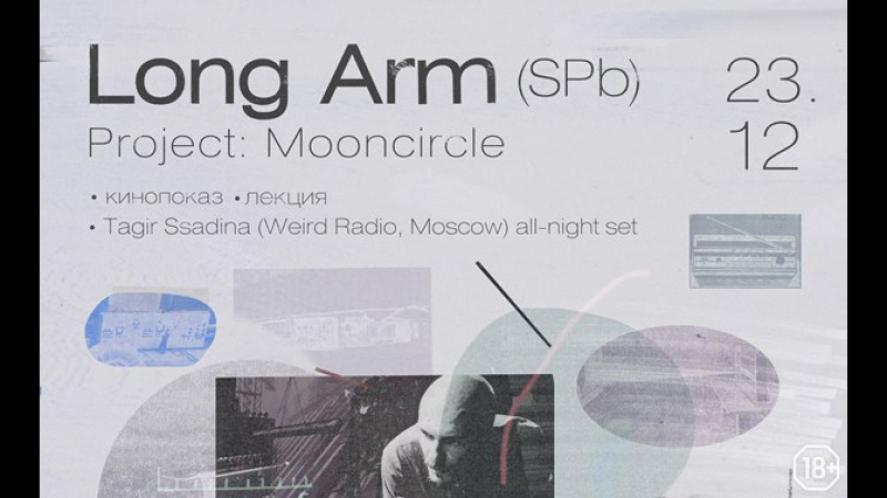 Алгоритм: Long Arm   КЦ Типография   23 декабря