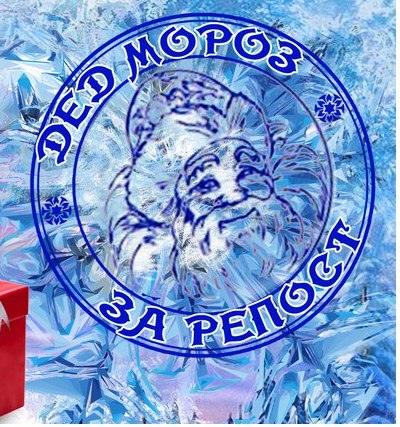 Афиша Самара Дед Мороз за репост