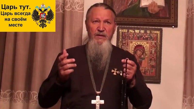 ГОСПОДИ УСЛЫШЬ ЦАРЯ БАТЮШКУ Иеромонах Антоний Шляхов