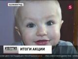 День добрых дел для Жени Клёнова