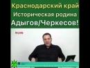 Максим Шевченко о геноциде черкесов адыгов
