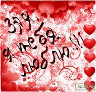Зая, я тебя очень сильно люблю!!! И никогда тебя никому не отдам!!!)))***