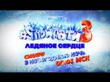 #SnowПати3 смотри в новогоднюю ночь на Музыке Первого