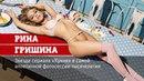 MAXIM Russia Рина Гришина звезда сериалов Кухня и Отель Элеон в самой аппетитной фотосессии тысячелетия