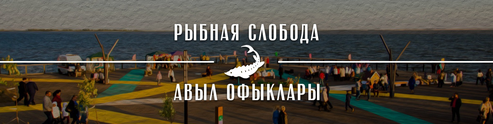 рыбная слобода фото