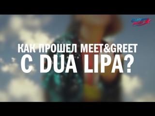 Meet & Greet с Dua Lipa!