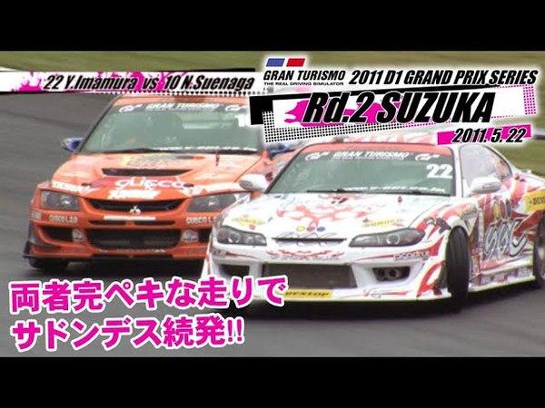 Video Option VOL 208 D1GP 2011 Rd 4 at Suzuka Circuit Tsuiso