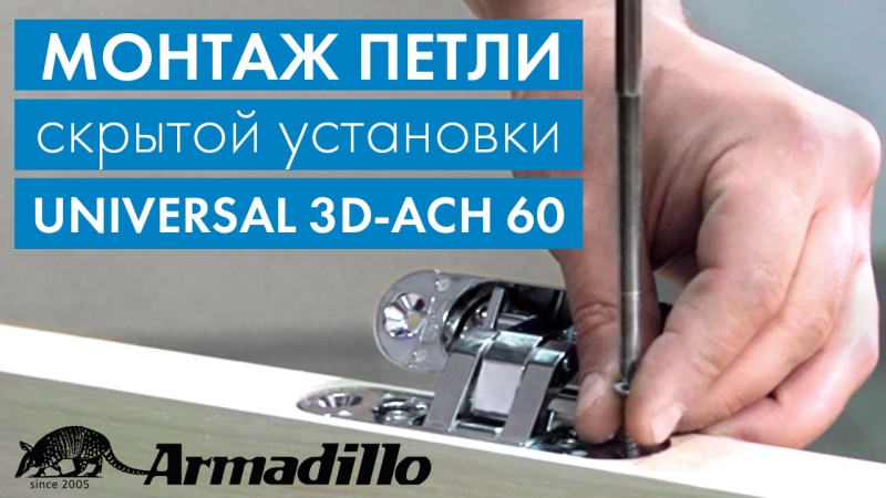 Монтаж и регулировка петли скрытой установки UNIVERSAL 3D-ACH 60 CP-8 от Armadillo Urban collection