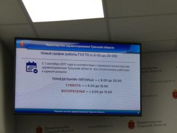 Телефон горячей линии министерства здравоохранения Тульской области: 8−903−036−02−18