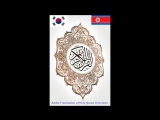 2. Al Baqara[via torchbrowser.com]quran in korean