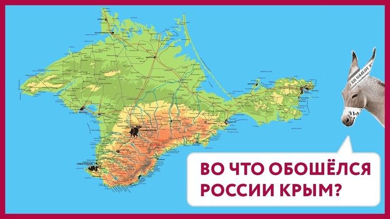 Во что обошёлся России Крым Уши Машут Ослом 32 О Матвейчев