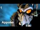 Fallout 2 - Fixed Edition. Видео №1. Храм испытаний (Temple of Trials). Арройо (Arroyo).
